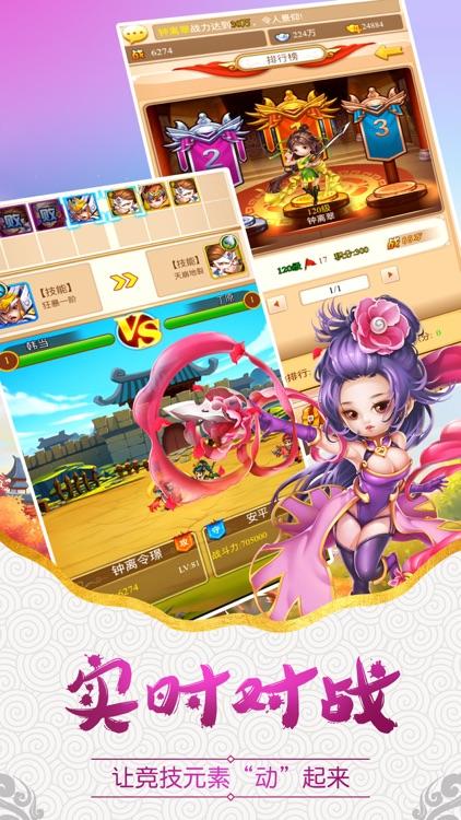 梦幻三国-经典塔防slg策略手游 screenshot-4