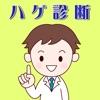 ハゲ診断 - iPhoneアプリ