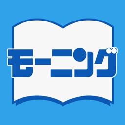Dモーニング (週刊マンガ誌)