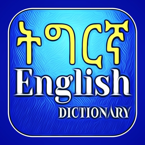 Tigrigna English Dictionary iOS App