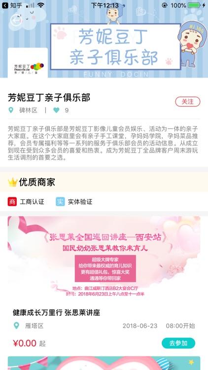 爱优妈-身边专业的亲子服务平台 screenshot-4