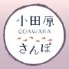 まち歩きアプリ 小田原さんぽ - iPhoneアプリ