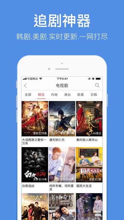 今日影视大全-电影电视剧视频播放器 screenshot-3