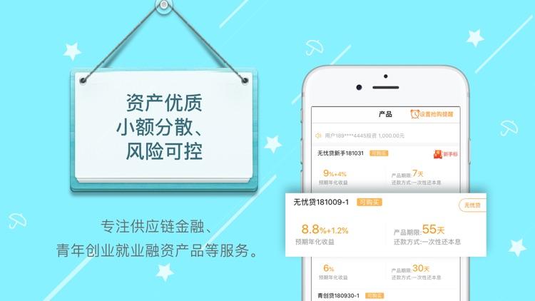 住银所-高收益短期理财平台 screenshot-4
