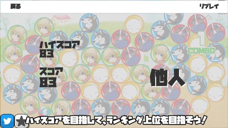 よんつむ2! screenshot-3