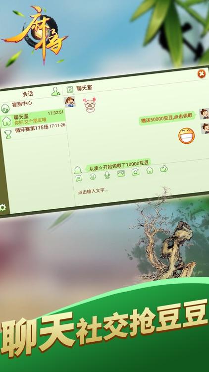 麻将合集-四川血战血流大众上海玩法集合 screenshot-4