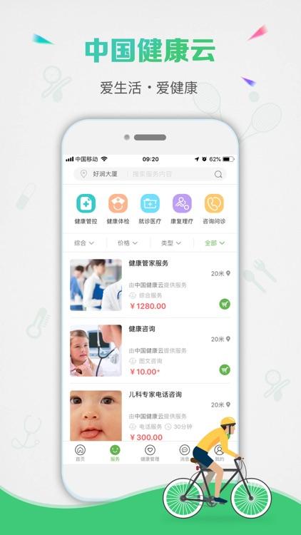 中国健康云-提供全方位的健康管理和医疗服务