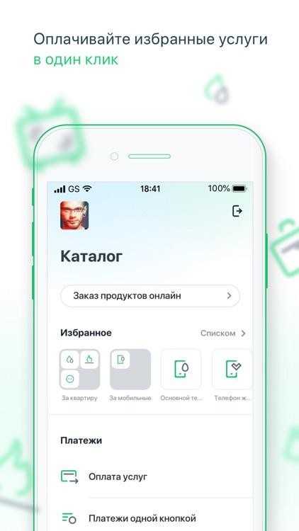 БПС-Сбербанк screenshot-3