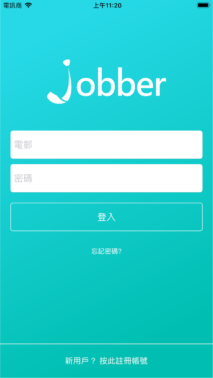 Jobber僱主版 Screenshot
