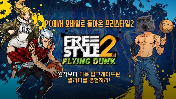 프리스타일2:플라잉덩크 screenshot-0