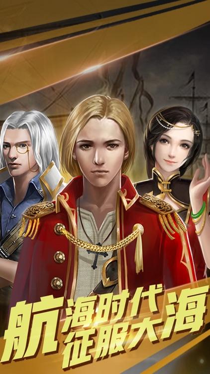 大航海霸业——攻城略地成为大航海王者 screenshot-0