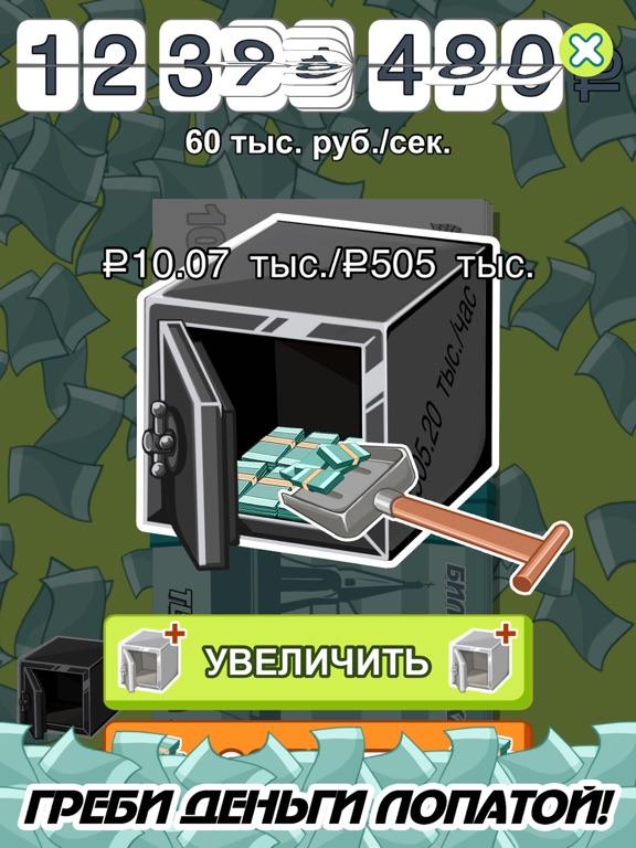 Бабломет - деньги к деньгам! для iPad