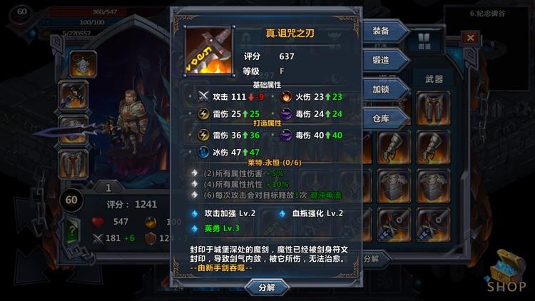 城堡传说-自由探索冒险单机游戏 screenshot-5