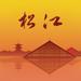 23.松江时空