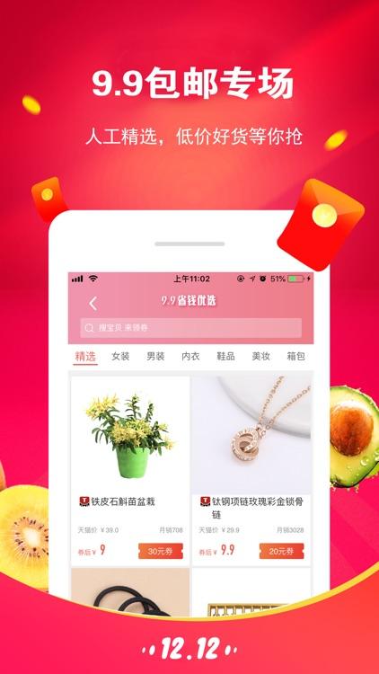 优惠猪-网购优惠券省钱返利网APP screenshot-3