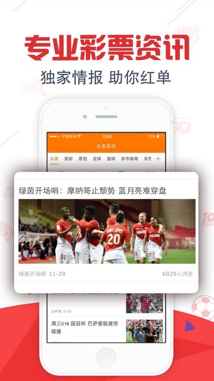 全民彩票-月送240元 screenshot-4
