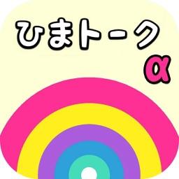ひまトーークα!-完全無料の出会い友達募集掲示板アプリ!-
