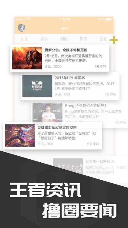 多玩饭盒-精彩游戏视频 screenshot-4