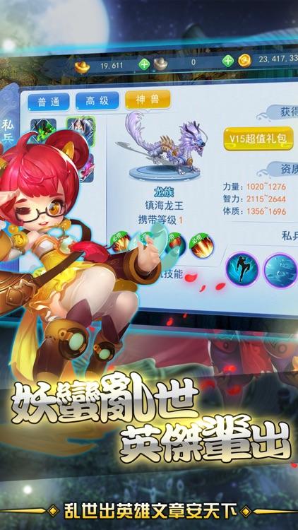 圣道-超萌蓝月回合传奇 screenshot-4