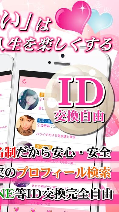 恋人 - 恋人探し専門の出会い恋人SNS紹介画像2