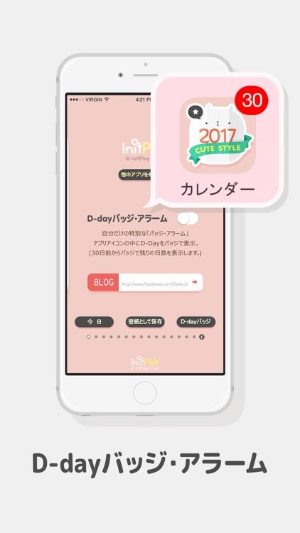 卓上カレンダー2017:キュートカレンダー screenshot-4
