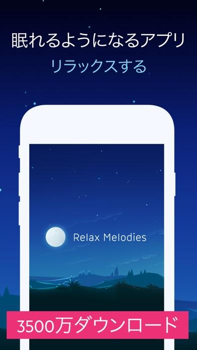 Relax melodies P: 睡眠・... screenshot1