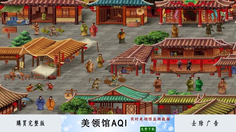 皇帝養成計劃Lite - 經典歷史模擬遊戲 screenshot-4