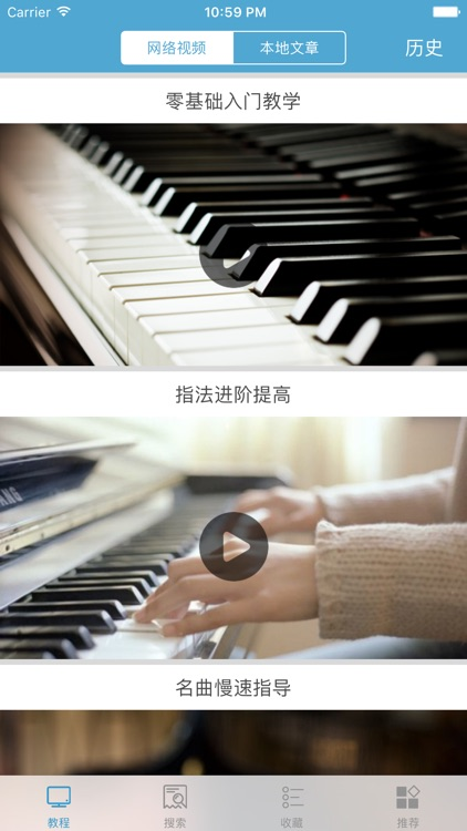 钢琴: screenshot-1
