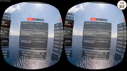 汇通财经VR -