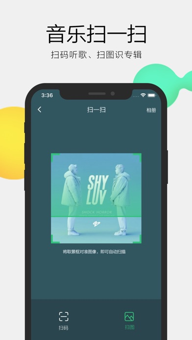 "QQ音乐-来这里""发现・音乐"" app image"