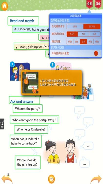 好爸妈点读机-小学英语苏教译林牛津版全集 screenshot-4