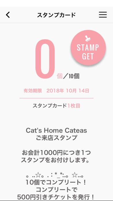 Cateas(キャッティーズ)紹介画像3