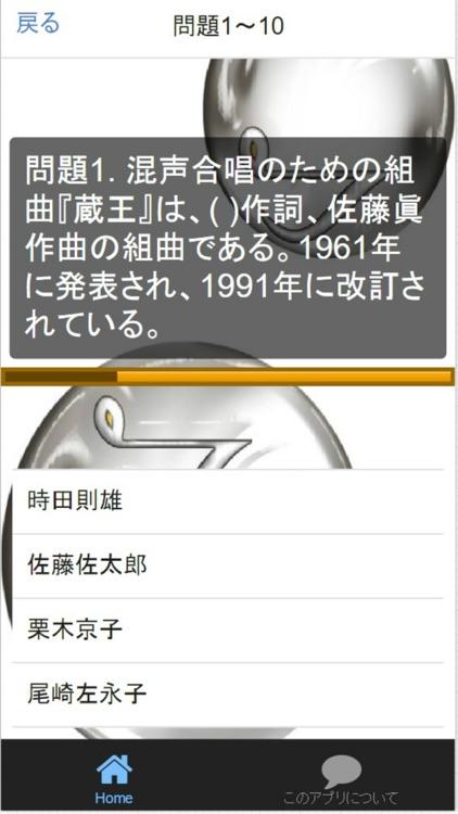 合唱コンクール ファン検定全70問 screenshot-3