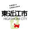 東近江市観光案内アプリ
