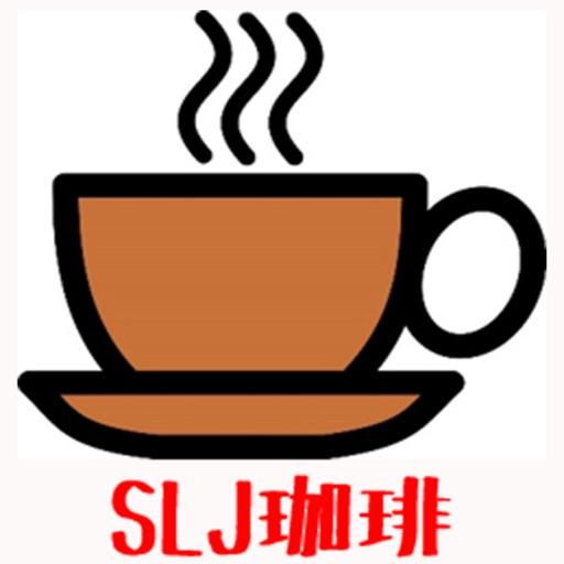 自家焙煎 SLJコーヒー