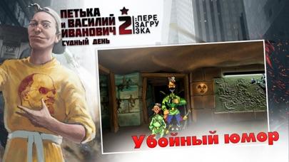 Скриншот №2 к Петька и Василий Иванович 2
