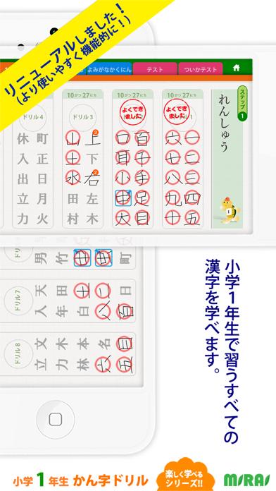 小1かん字ドリル - 小1漢字80字!for iPhoneのおすすめ画像1
