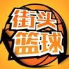 街头篮球街机版-NB篮球游戏