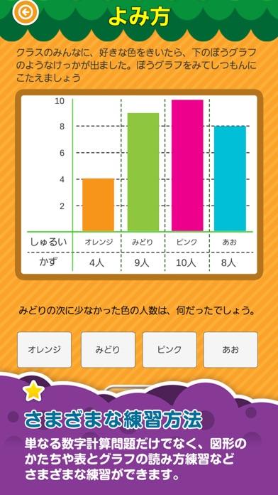 楽しい 小学校 3年生 算数(算数ドリル) 学習アプリスクリーンショット4