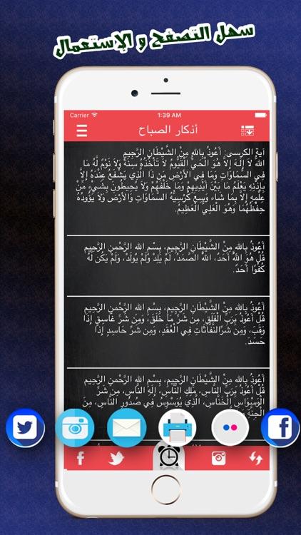 اذكار الصباح والمساء - حصن المسلم الشامل screenshot-4