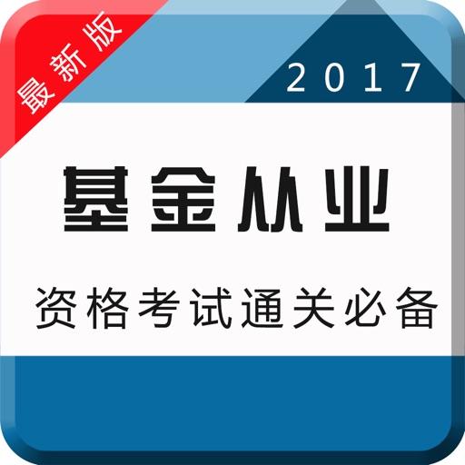 2017基金从业资格考试专业版-章节、历年、押题全覆盖