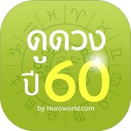 ดูดวงปี2560 by Horoworld
