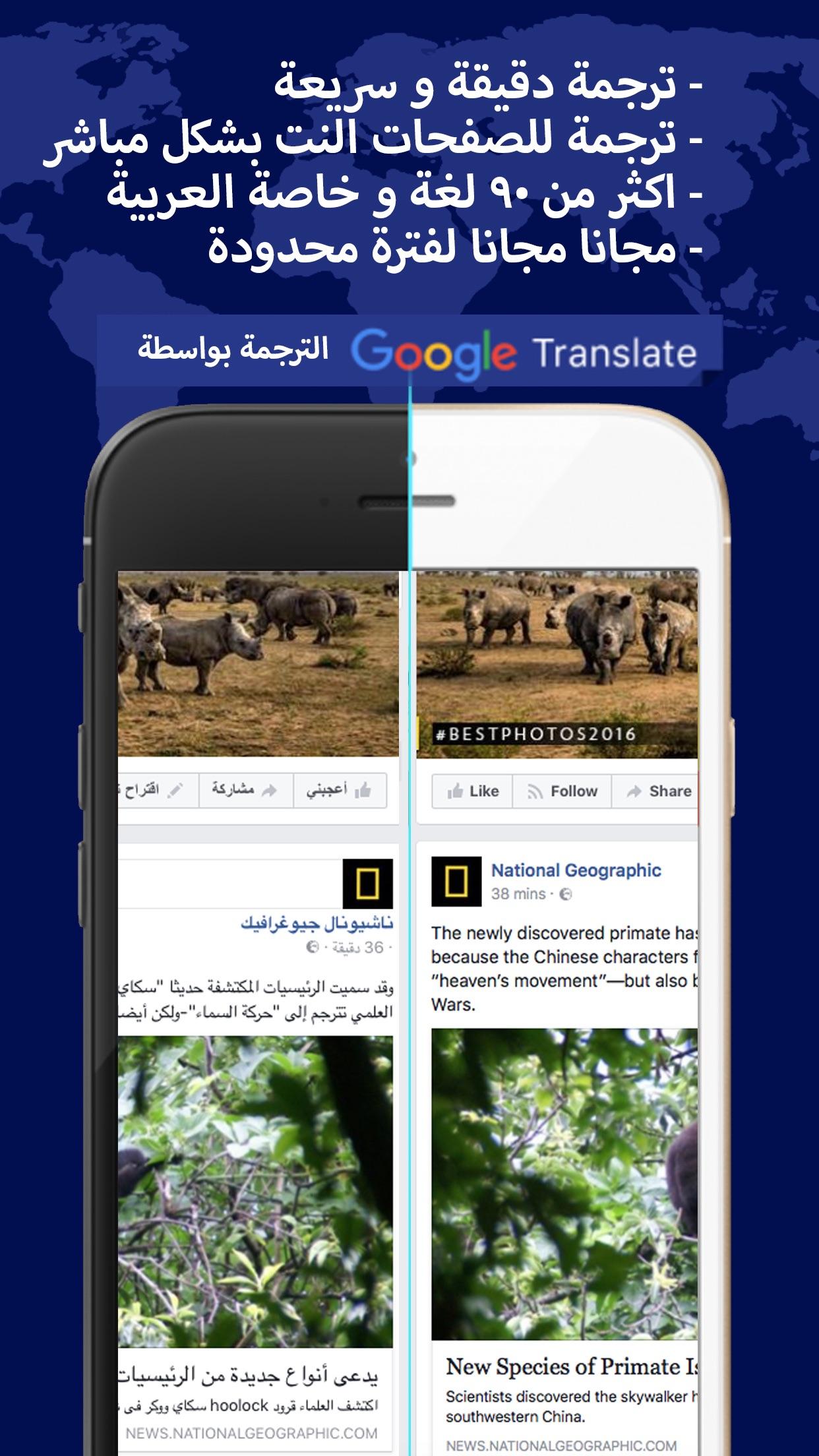 مترجم النت عربي و ترجمة شبكة متصفح الويب بحث جوجل Screenshot