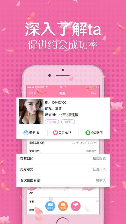 同乡情聚 screenshot-3