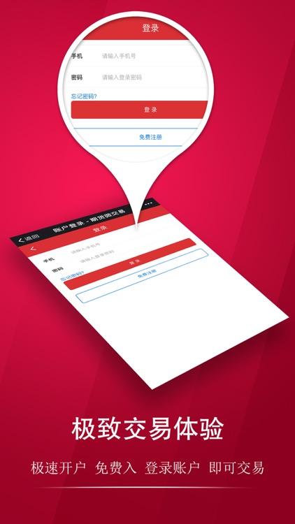 期乐财-期货原油黄金贵金属策略通交易软件 screenshot-3