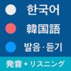 韓国語の基礎 - 発音・リスニング・会話 ...