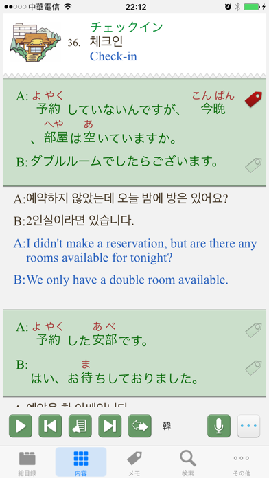 日韓英‧旅行会話辞書のおすすめ画像3