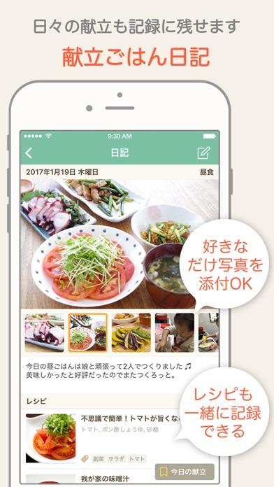 レシパル - 毎日使えるお料理レシピ手帳スクリーンショット