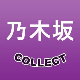 乃木坂COLLECT for 乃木坂46