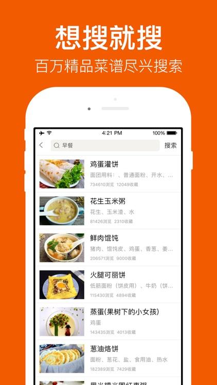 美食菜谱-天下厨房美食家常菜谱合集 screenshot-3